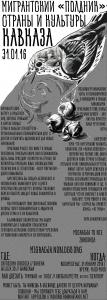 podwieczorek migrancki 1b ru